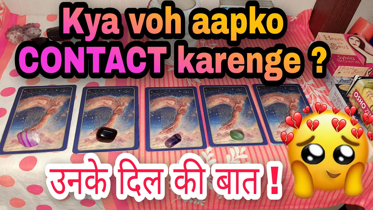 Will he/she contact me tarot 💌 Hindi pick a card love reading💘 (timeless tarot) 🔮