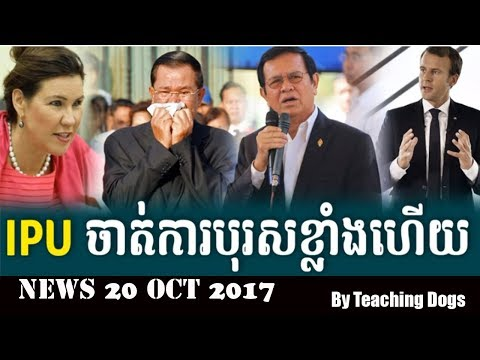 Khmer Hot News: RFA Radio Free Asia Khmer Morning Friday 10/20/2017