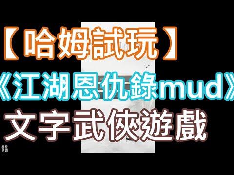 【哈姆手游試玩】《江湖恩仇錄mud》(測試版)文字武俠遊戲