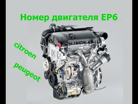 Где номер двигателя Citroen C4/ Peugeot 308/3008 EP6