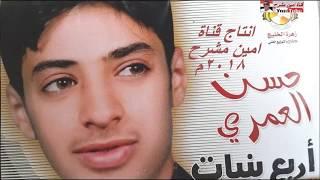 اربع بنات و  حمر الشفايف | اقوى اغنية  الفنان حسين العمري حصريه