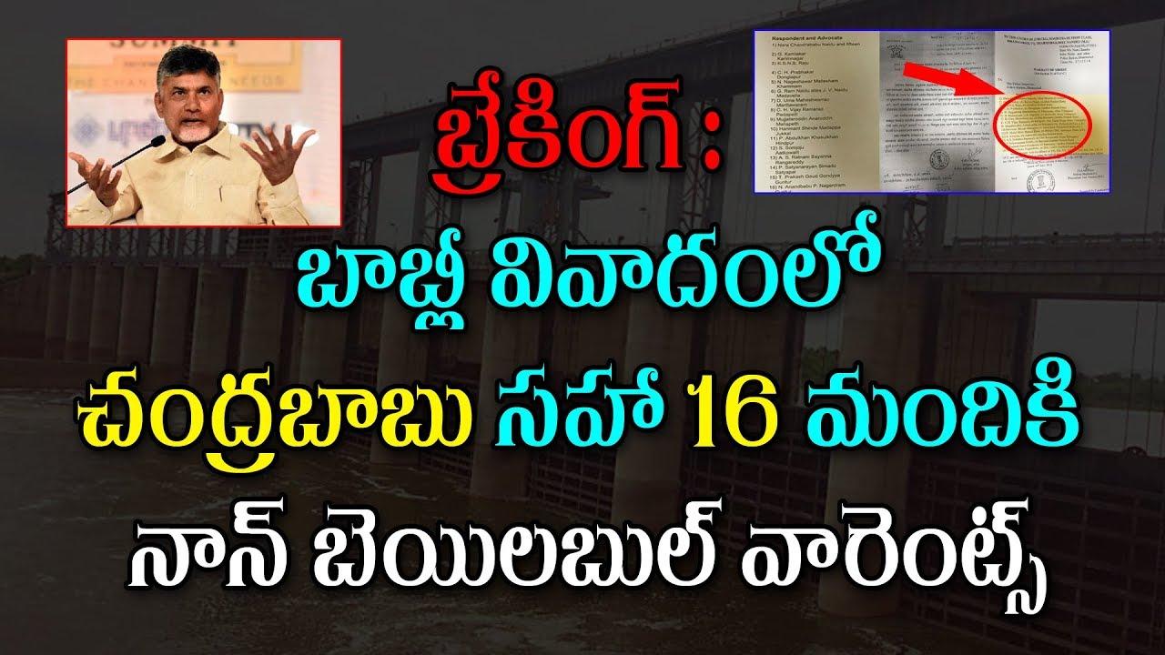 ap-news-telangana-news-maharashtra-news-babli-case