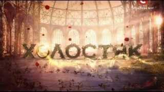 Холостяк 5 сезон 9 выпуск смотреть онлайн от 01 05 (Украина, СТБ)