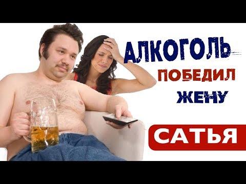 Сатья • Алкоголь победил жену