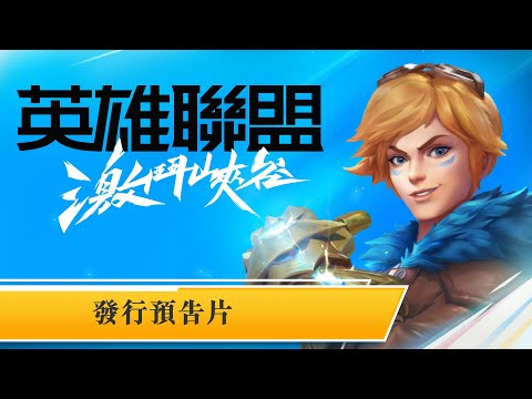 英雄聯盟:激鬥峽穀