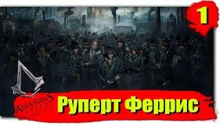 Прохождение Assassin's Creed: Syndicate (Синдикат): Серия №1 - Руперт Феррис(Новости, стримы, разнообразные передачи тут - http://www.youtube.com/user/PomodorkazrLIVE ▽ !!! РАЗВЕРНИ !!! ▽ Нас можно найти..., 2015-10-19T15:59:15.000Z)