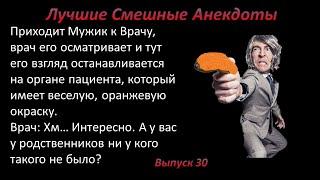 Лучшие смешные анекдоты Выпуск 30