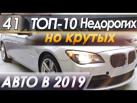"""ТОП-10 Недорогих но крутых авто! Топ машин от  """"Автоподбор Форсаж"""" в 2019"""