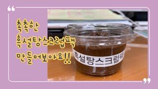 [천연화장품] 흑설탕스크럽팩 만들기