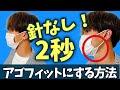 【ホチキスなし!】2秒で小顔マスクにする方法