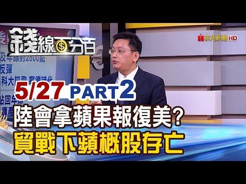 【錢線百分百】20190527-2《中國會拿蘋果報復美國? 貿戰下蘋概股存亡!》