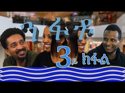 Eritrean Sitcom Nifato E03. ንፋቶ 3ይ ክፋል ። ኮመዲያዊ ድራማ 29 ጥሪ 2021 New Eritrean comedy