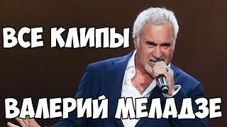 Все клипы ВАЛЕРИЙ МЕЛАДЗЕ // Самые популярные клипы и песни Валерия Меладзе