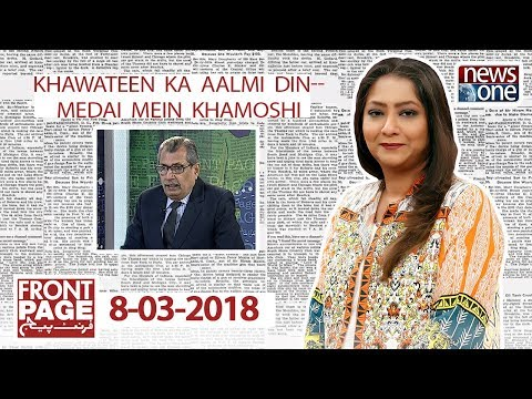 Front Page - 8-March-2018 - News One
