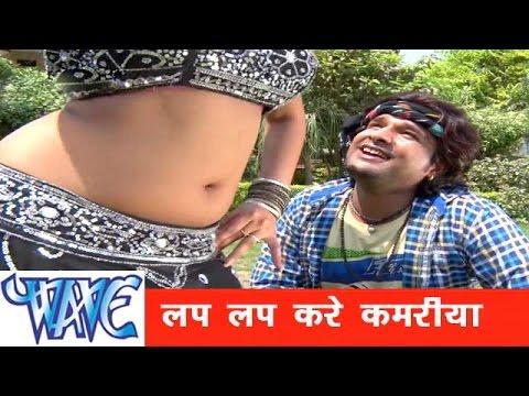 लप लप करे कमरिया Lap Lap Kare Kamariya - Kela Ke Khela - Ritesh Pandey - Bhojpuri  Song 2015 HD