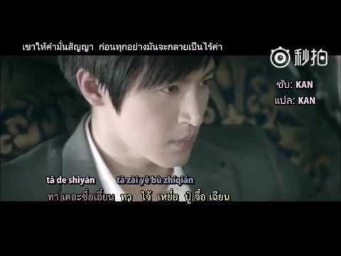 THAI SUB: Degenerate OST. A Round Trip To Love