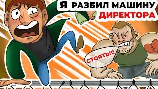 я разбил машину директора школы  Анимированная история про проигрыш 100000 рублей