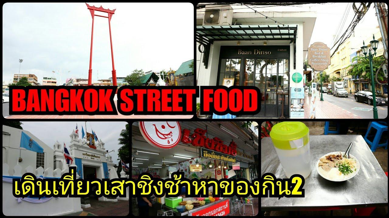 BANGKOK STREET FOOD /TRAVEL THAILANDเดินเที่ยวเสาชิงช้าหาของกิน2