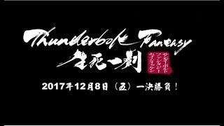 《Thunderbolt Fantasy 生死一劍》預告片 暨 預售資訊強勢公開