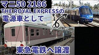 【マニ50 2186  THE ROYAL EXPRESSの電源車として東急に譲渡】
