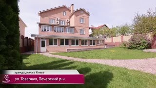 Аренда дома в Киеве, ул. Товарная(, 2016-04-29T10:40:44.000Z)