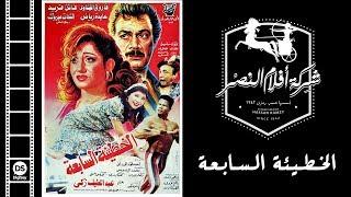 El Khati2a El Saba3a Movie   فيلم الخطيئة السابعة