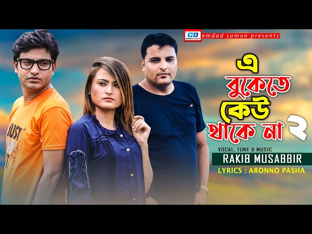 Ei Bukete Kew Thake Na 2 by Rakib Musabbir Bangla New Music Video 2020 Download