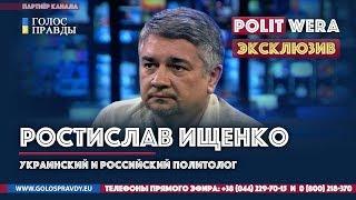 Теория дебютов для Украины и почему Белоруссия выбирает свободу вместо  единства.Р. Ищенко в эфире