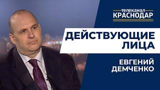 Коронавирус и туризм в Краснодарском крае Действующие лица Евгений Демченко