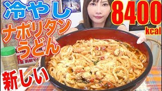 【MUKBANG】 NEW & EASY!! Chilled Napolitan Udon Noodles! [10 Servings] 8400kcal[CC Available]