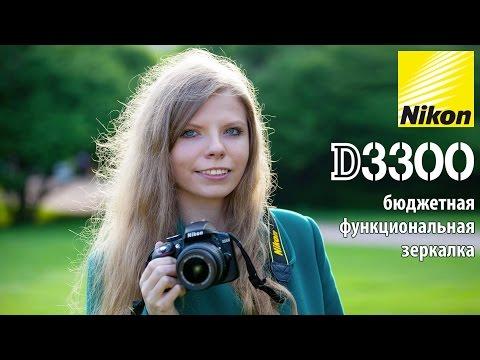 Тест зеркалки Nikon D3300