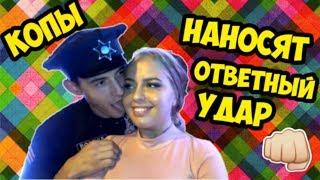🔴 КОПЫ НАНОСЯТ ОТВЕТНЫЙ УДАР, РЕЗИДЕНТ САНКТ-ПЕТЕРБУРГ 2017