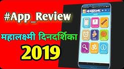 महालक्ष्मी कॅलेंडर मोबाइलवर कसे डाऊनलोड करायचे॥How to download Mahalaxmi Calendar on mobile॥