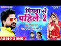 Ritesh pandey new super hit song -पियवा से पहिले हमार रहलू 2 - Ritesh pandey 2018 Mp3