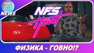 Need For Speed 2019: Heat - ФИЗИКА ОПЯТЬ ГОВНО!? / Геймплеи с Gamescom 2019