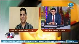كورة على الهادي   مداخلة الحكم الدولي السابق جمال الغندور