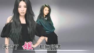 田馥甄 Hebe - 姐 (歌詞版)