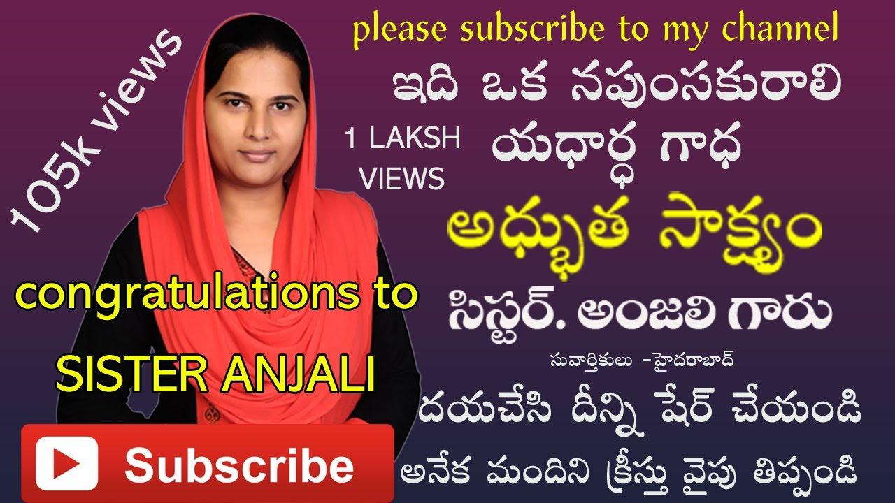 testimony of sister anjali (transgender)