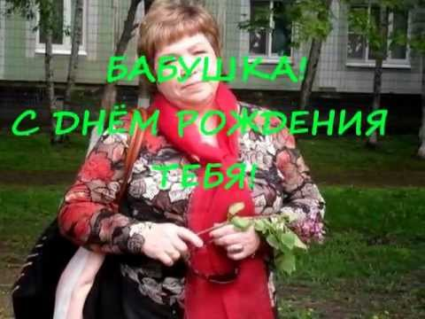 Любимой бабушке от внучки Иришки)
