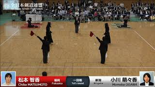 Chika MATSUMOTO MKe-M Momoka OGAWA - 57th All Japan Women KENDO Championship - First round 8