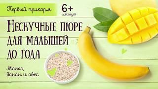 Рецепты для приготовления детского питания: манго, банан, овес