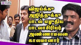 Popular Tamil Lyricist Annamalai Passed away