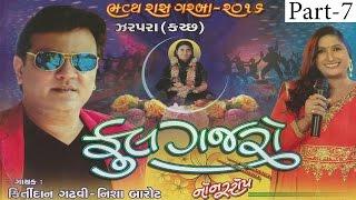 Kirtdan Gadhvi Live Garba 2016 | Fool Gajro | Part 7 | Nonstop Gujarati Garba | Full VIDEO Songs