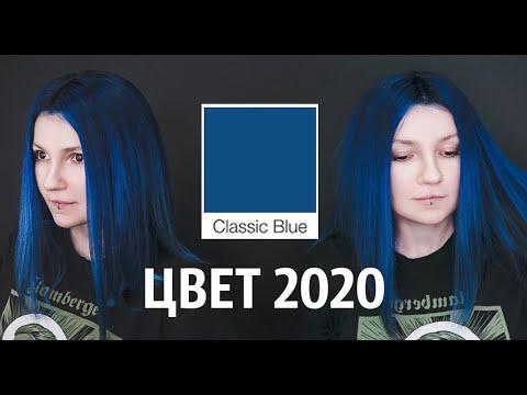 Цвет 2020 года Classic Blue