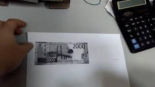 Ксерокопия 2000 купюры и приложение от сбербанка