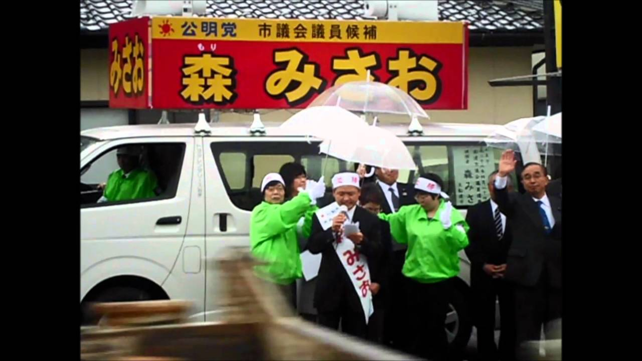 大船渡 市議会 議員 選挙