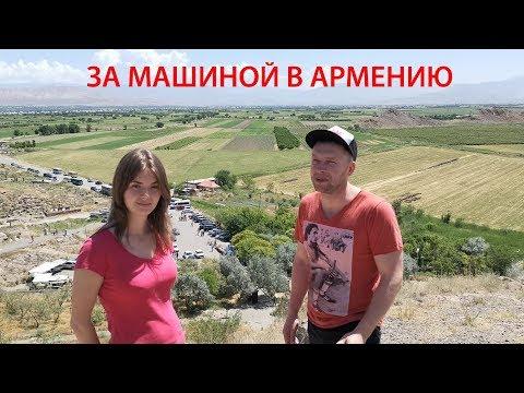 Авто из Армении,