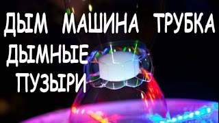 Дым машина в виде трубки. Дым трубка. Как делать дымные пузыри. Часть 1 (2)(Реквизит для шоу мыльных пузырей http://www.vpelvira.ru/rekvizit_dlya_shou_mylnyh_puzyrej.html Всем привет! С Вами Эльвира Султаншина...., 2016-05-18T10:52:30.000Z)