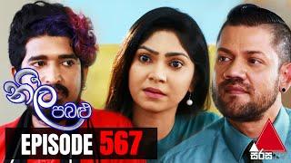 Neela Pabalu - Episode 567 | 03rd September 2020 | Sirasa TV Thumbnail