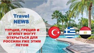Travel NEWS ТУРЦИЯ ГРЕЦИЯ И ЕГИПЕТ МОГУТ ОТКРЫТЬСЯ ДЛЯ РОССИЯН УЖЕ ЭТИМ ЛЕТОМ